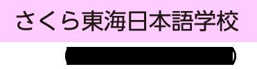 さくら東海日本語学校(岐阜県岐阜市)